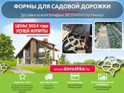 Форма для тротуарной плитки по ценам 2014 года купить в Беларуси